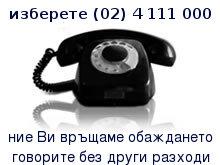предплатени карти за евтини разговори с Германи CallBack